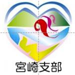 宮崎支部 防災士養成研修委員会からのお知らせ